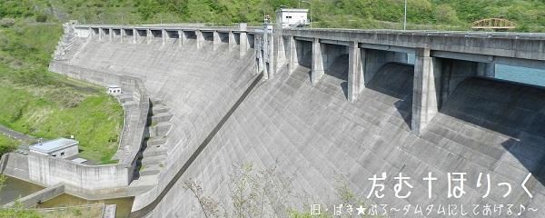 02クレアリア南川ダム