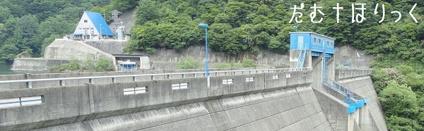 11木地山ダム