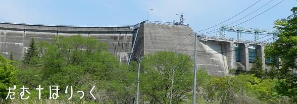 09仙台環境開発大倉ダム