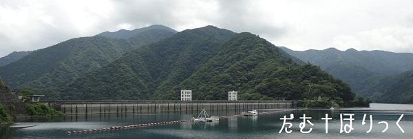 10小河内ダム