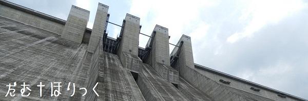 07滝沢ダム