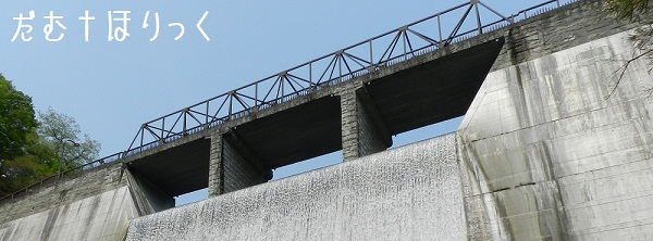 02坂本ダム