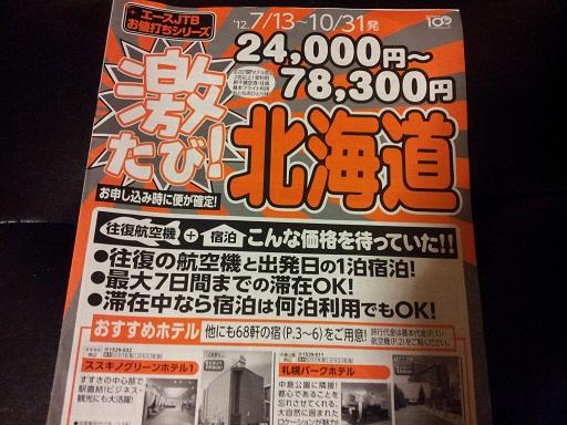 20120816_233748.jpg