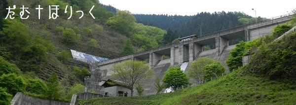 08塩沢ダム