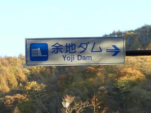 20121103yoji01.jpg