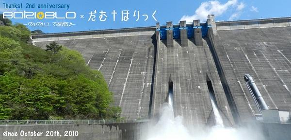 11草木ダム