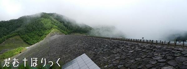 05上日川ダム