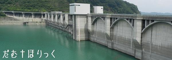 02浦山ダム