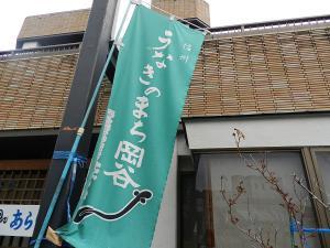 FG-kamaguchi12.jpg