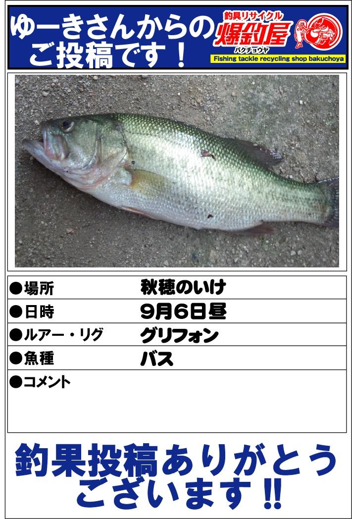 ゆーきさん20120908