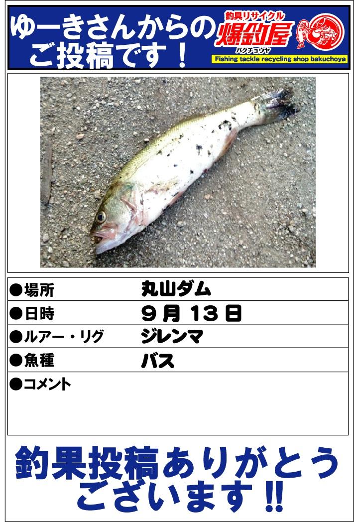 ゆーきさん20120915