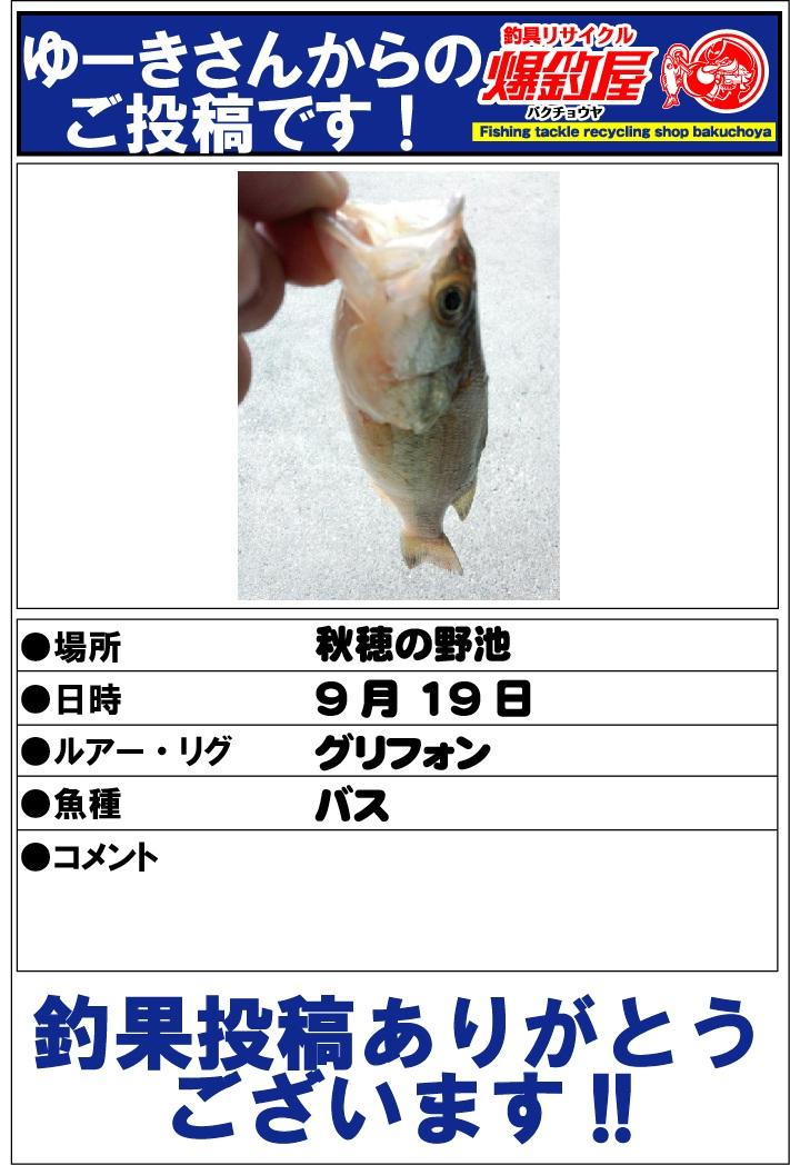 ゆーきさん20120920