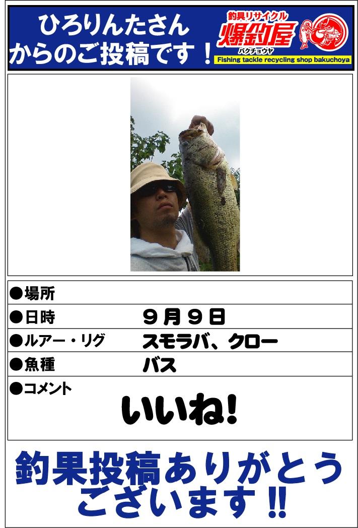 ひろりんたさん20120921