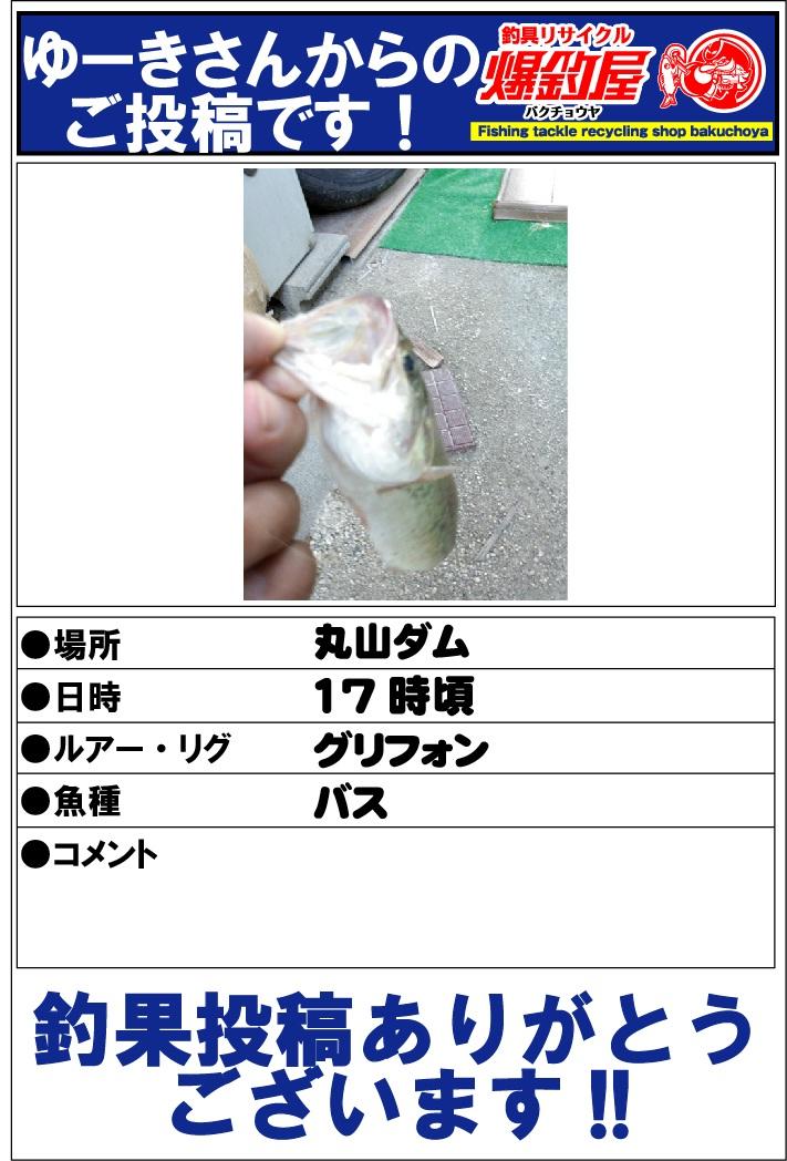 ゆーきさん1020120930