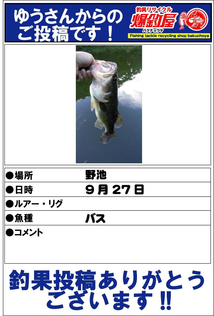 ゆうさん20121003