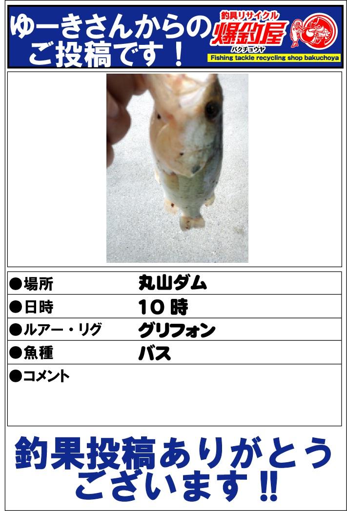 ゆーきさん201251005
