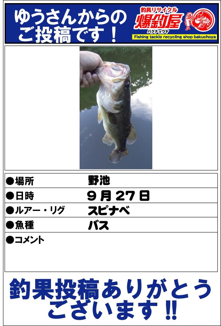 ゆうさん20121014