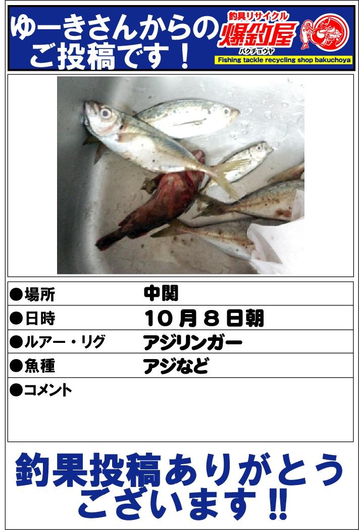 ゆーきさん20121014