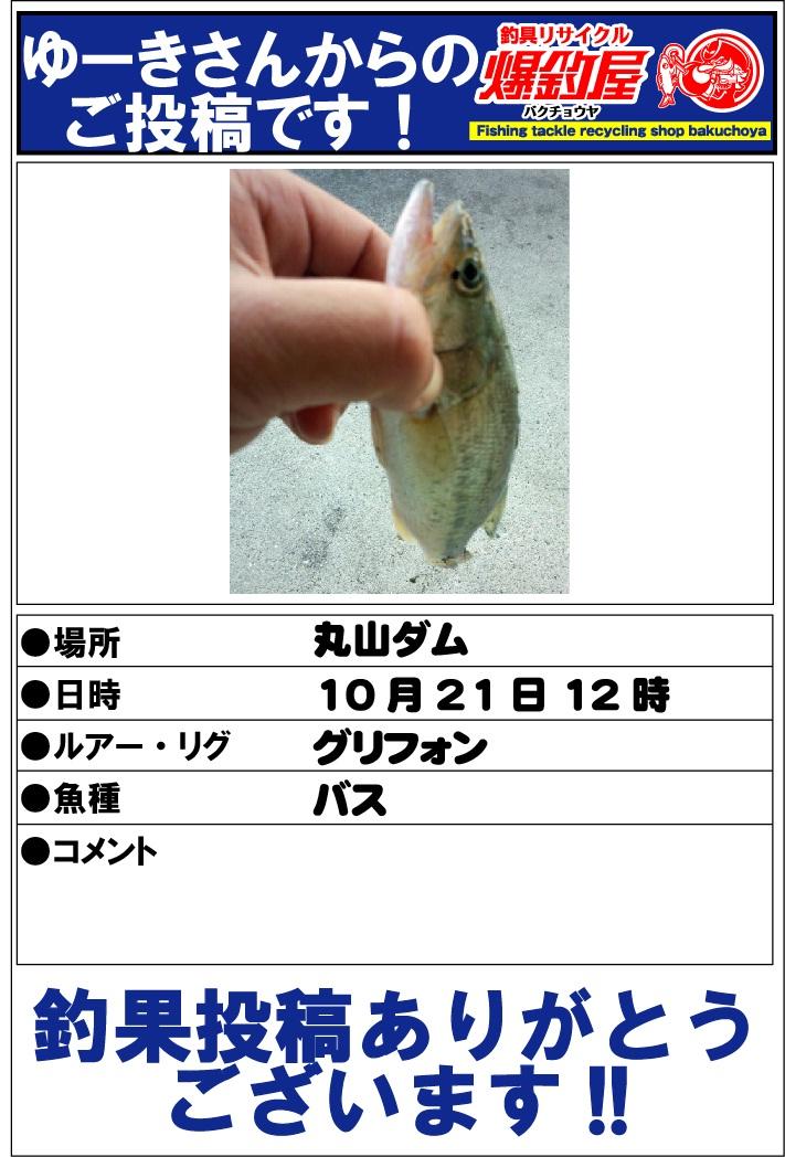 ゆーきさん20121024