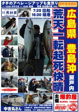 爆釣屋海遊記141129印刷用