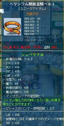 Maple130314_012911.jpg