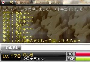 Maple130518_180150_20130529164032.jpg