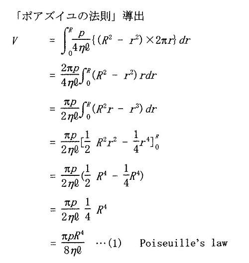 ポアズイユの法則 - 物理化学を...