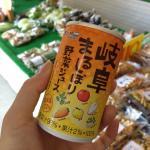 岐阜ジュース