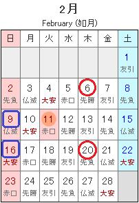 201402_Calendar.png