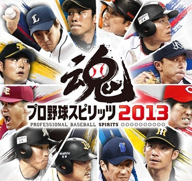 プロスピ2013攻略=プロ野球スピリッツ2013攻略wiki(2012)