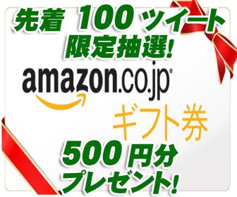 アマゾンギフト券500円分プレゼント!