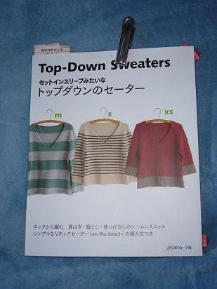 トップダウンのセーター