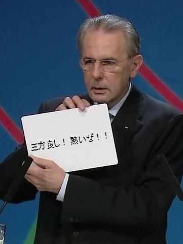 ロゲ会長(三方良し)