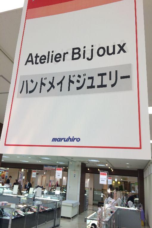 006-丸広百貨店