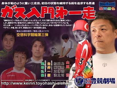 toyohashikeirin140106.jpg