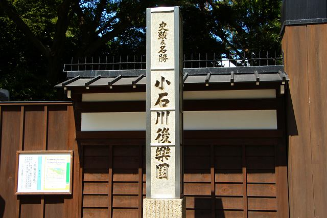 小石川 後楽園 裏口 工事のため表口のみからだった。