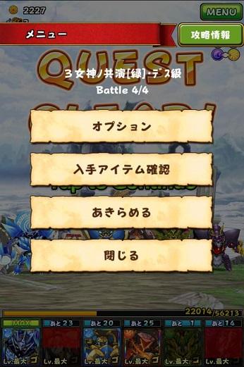 3megami_go.jpg