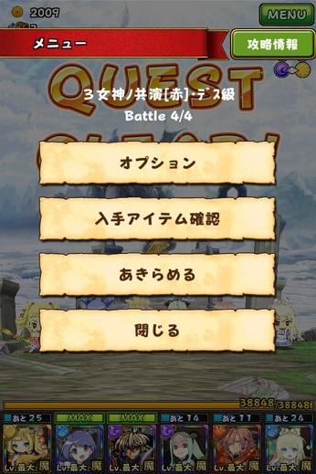 3megami_ma.jpg
