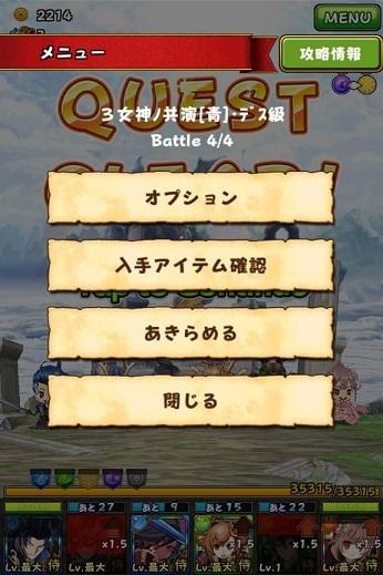 3megami_sa.jpg