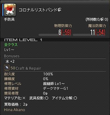 ffxiv_20141109_001356.jpg