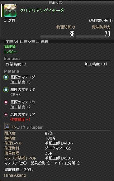 ffxiv_20141116_121032.jpg