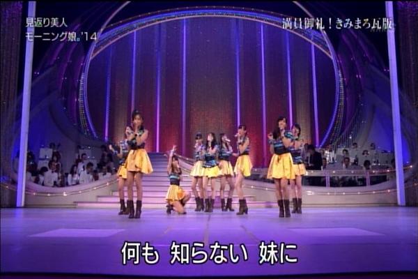 NHK歌謡コンサート20141111_039
