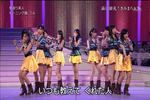 NHK歌謡コンサート20141111_040