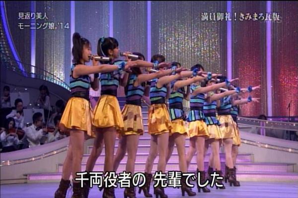 NHK歌謡コンサート20141111_048