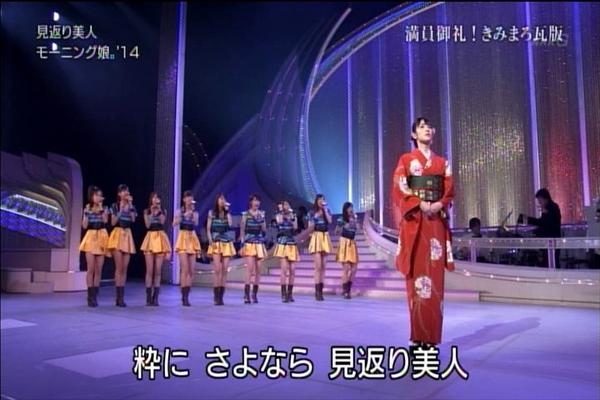 NHK歌謡コンサート20141111_049