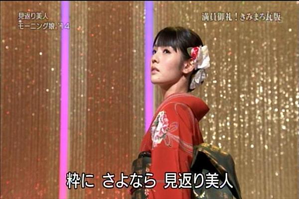 NHK歌謡コンサート20141111_050