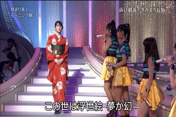 NHK歌謡コンサート20141111_047