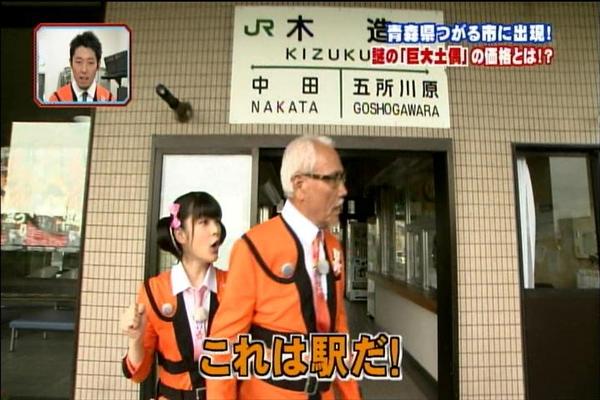 ぼくらカカク捜査隊1118_026