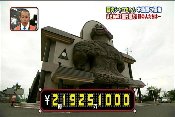 ぼくらカカク捜査隊1118_034