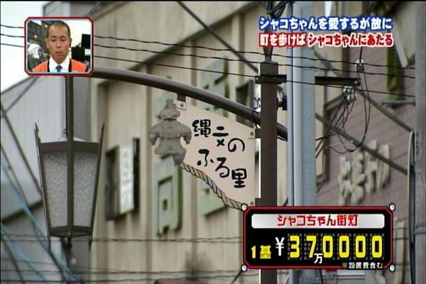 ぼくらカカク捜査隊1118_038